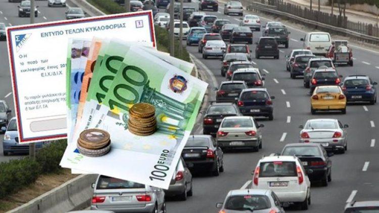 Παράταση για την πληρωμή τελών κυκλοφορίας