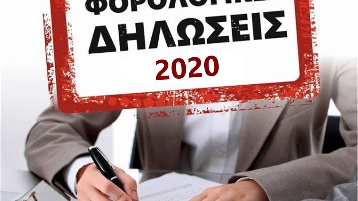 Tι αλλάζει για τις φορολογικές δηλώσεις 2020